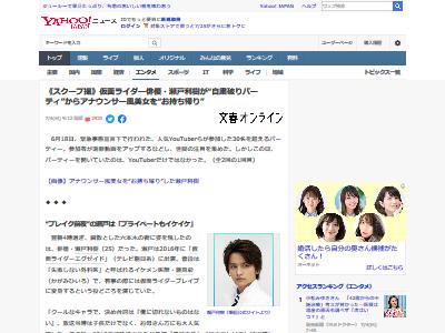 仮面ライダー 俳優 瀬戸利樹 緊急事態宣言 パーティ 誕生日会 参加 新型コロナに関連した画像-02