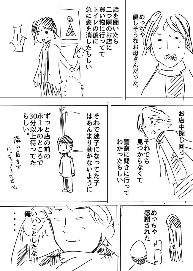日本人 感覚 迷子に関連した画像-04