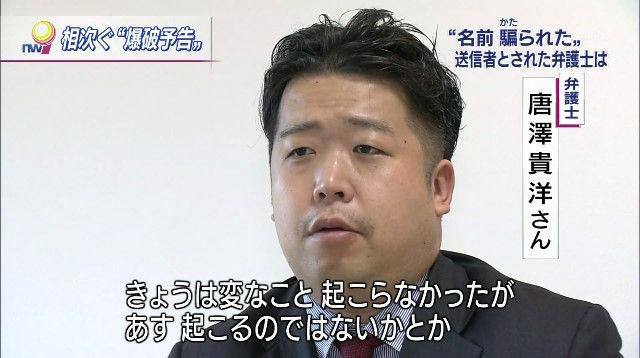 唐澤貴洋 NHKに関連した画像-14