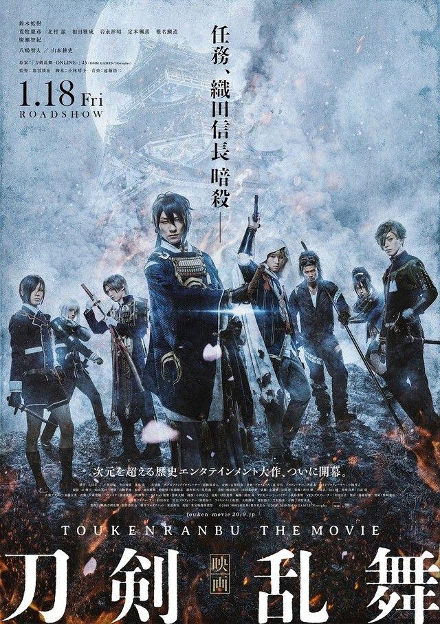 刀剣乱舞 実写映画 ビジュアル ポスターに関連した画像-03