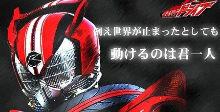 AC ナレルンダー! 仮面ライダードライブ 仮面ライダー 変身に関連した画像-01