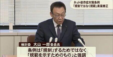 ゲーム規制を進める香川県の議員、ガチでヤバい人だった・・・