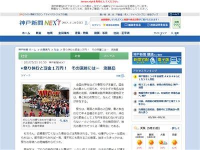 祭り 罰金 淡路島 兵庫県 だんじりに関連した画像-02
