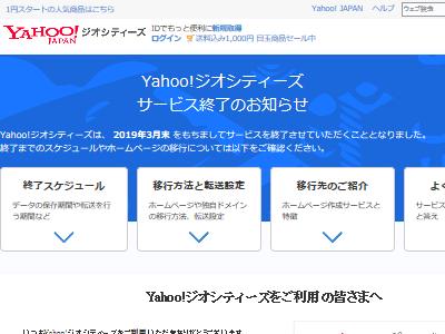 ジオシティーズ ヤフー サービス終了 ホームページ 404に関連した画像-02