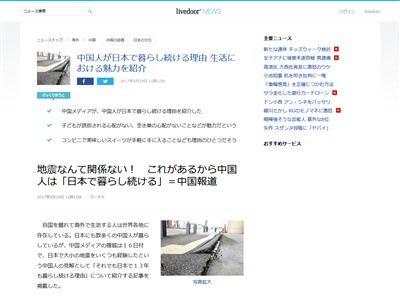 中国 日本魅力に関連した画像-02