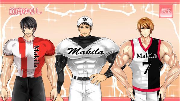 筋肉パラダイス 筋肉 乙女ゲーに関連した画像-03