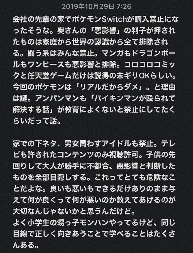 親 毒親 束縛 ポケモン 新作 禁止 子供 うつ病 任天堂に関連した画像-02