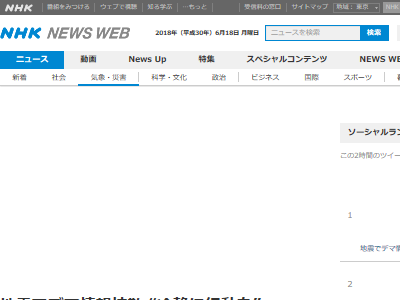 大阪 地震 SNS デマ 差別に関連した画像-02