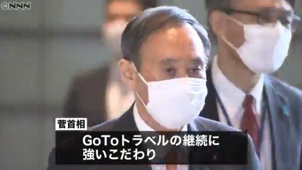 GoToトラベル 一時停止 菅首相 政府 否定的に関連した画像-01