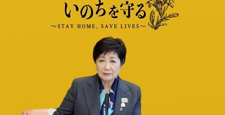 小池百合子 ライブツアー STAY HOME SACE LIVESに関連した画像-01