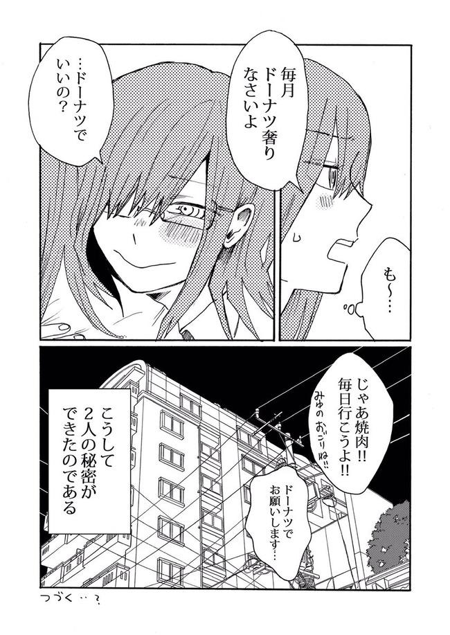 双子 妹 陰キャ 姉 陽キャ 漫画 動画 投稿に関連した画像-17
