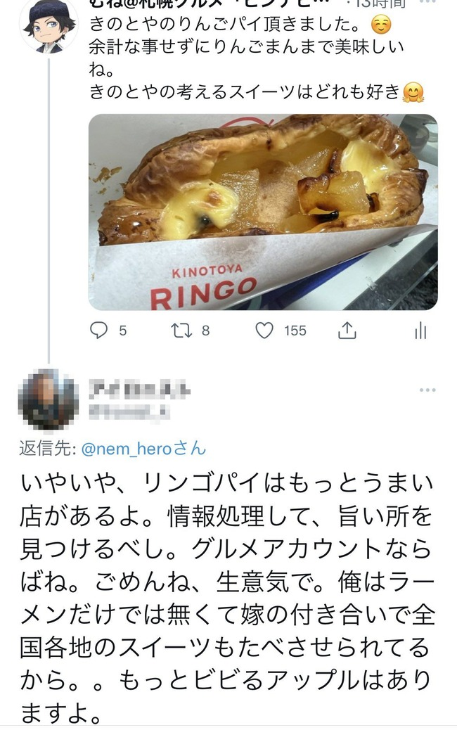 ツイッター リプライ 割り込み マウント 地獄 りんごパイ グルメアカウントに関連した画像-02