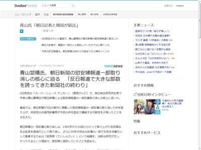 従軍慰安婦 朝日新聞に関連した画像-02