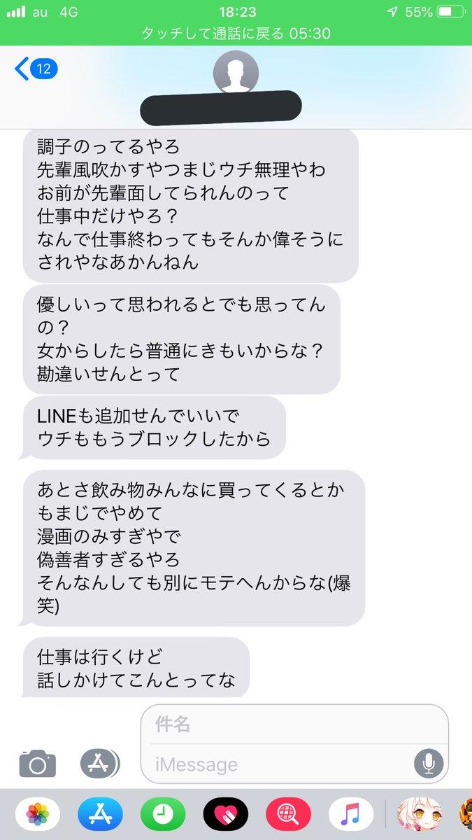 バイト LINE ブチギレ 後輩に関連した画像-02