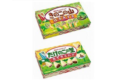 たけのこ里 きのこの山 お菓子 戦争 抹茶あずき あずきミルクに関連した画像-01