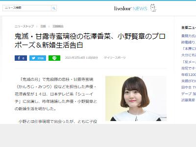 声優 花澤香菜 小野賢章 新婚生活 告白 結婚に関連した画像-02