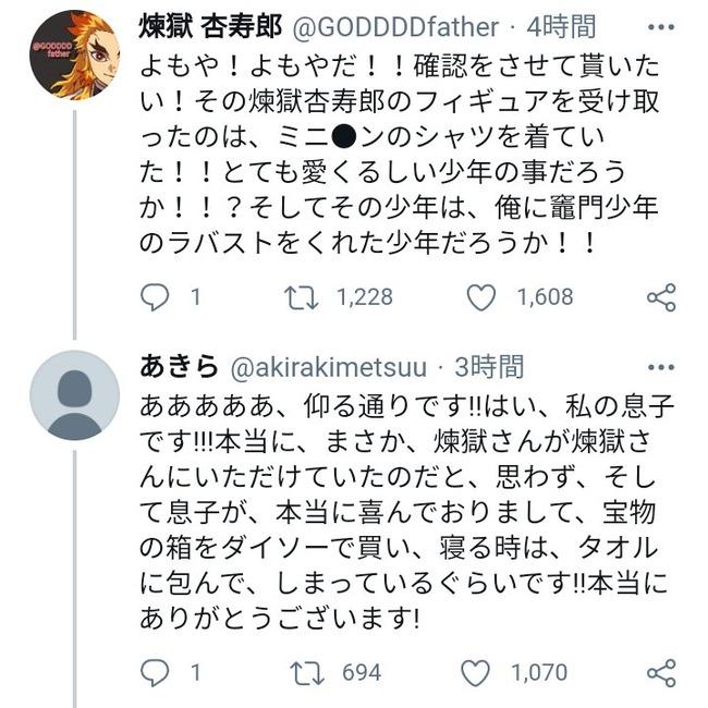 鬼滅の刃 煉獄杏寿郎 ツイッター 一番くじ フィギュアに関連した画像-04