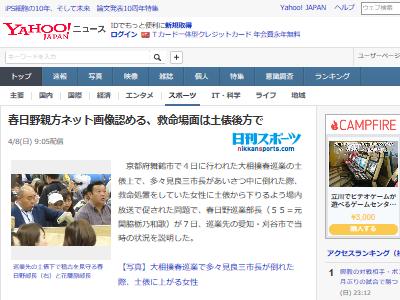 大相撲 女性土俵問題 春日野親方 巡業部長 嘘に関連した画像-02