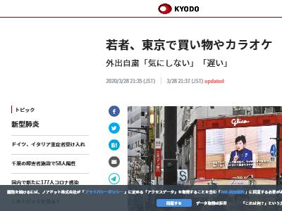 若者 新型コロナウイルス 東京 外出自粛 カラオケに関連した画像-02