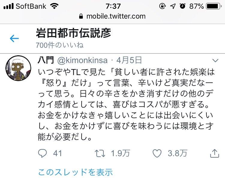 けものフレンズ2 岩田俊彦 細谷P 炎上に関連した画像-16