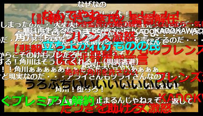 けものフレンズ たつき監督 降板 炎上 ニコニコ動画 ツイッターに関連した画像-03