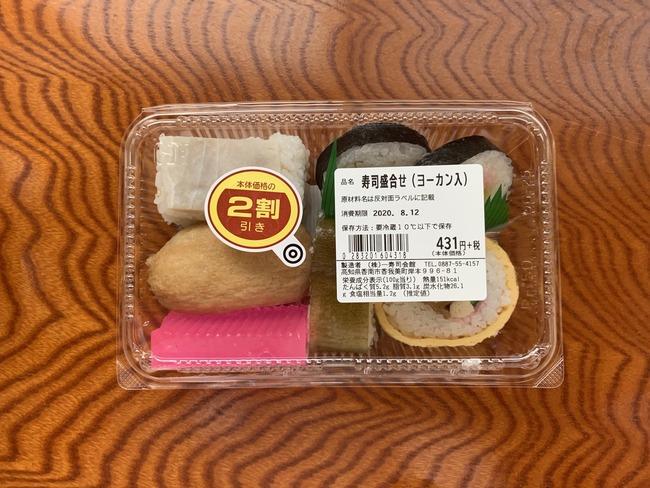 高知県 スーパー 寿司 ケミカル 羊羹に関連した画像-02