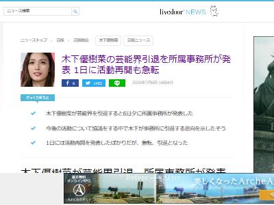 木下優樹菜 引退 活動再開 芸能 タレントに関連した画像-02
