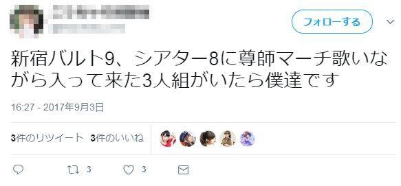 ラブライバー 迷惑行為 逢田梨香子 家虎 イエッタイガー サンシャインに関連した画像-02