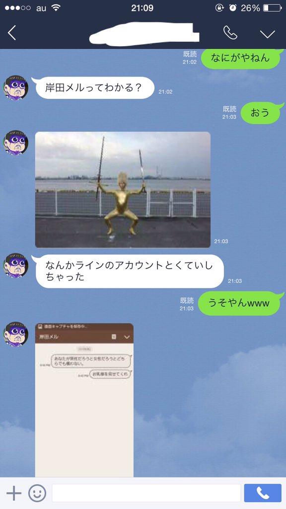 岸田メル ラインに関連した画像-04