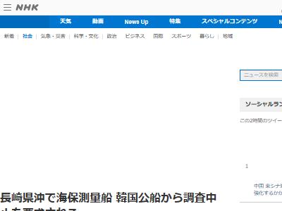 韓国 排他的経済水域 EEZ 海上保安庁 測量船 中止要求 嫌がらせに関連した画像-02