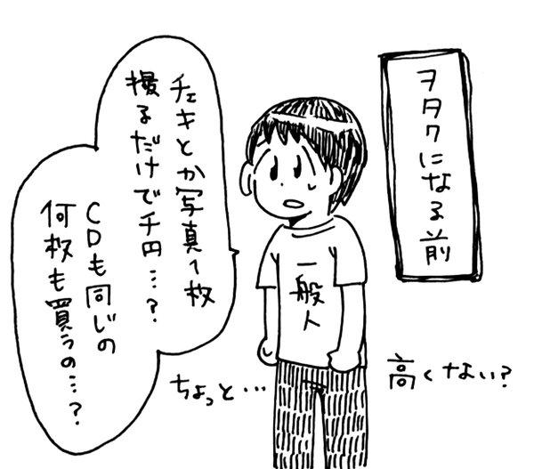 オタク 金銭感覚 アイドル ドルオタ CDに関連した画像-02