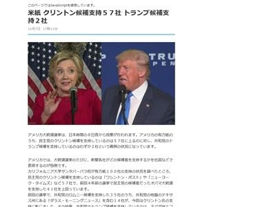 アメリカ 有力 メディア 有力紙 クリントン トランプに関連した画像-02