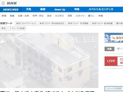 京都アニメーション 京アニ 放火 青葉容疑者 青葉真司 動機 小説を盗まれたに関連した画像-02