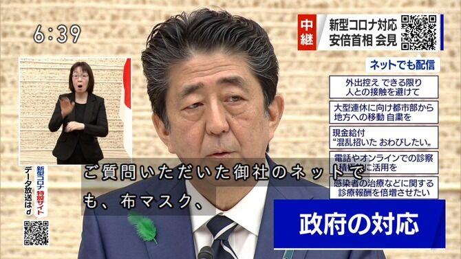 朝日新聞 安倍首相 布マスク 3300円 ブーメランに関連した画像-02