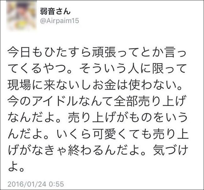 裏アカウント ツイッター アイドル FYTに関連した画像-04