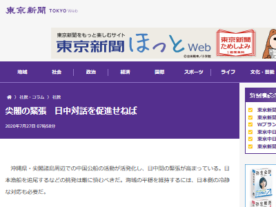 東京新聞 社説 尖閣諸島 中国 売国奴に関連した画像-02