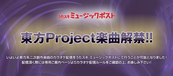 JOYSOUND 東方Project 二次創作 カラオケに関連した画像-01