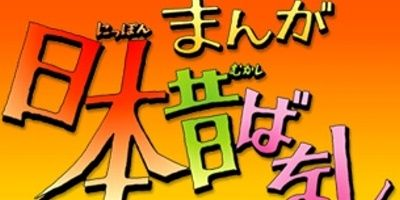 沖島勲 まんが日本昔ばなしに関連した画像-01