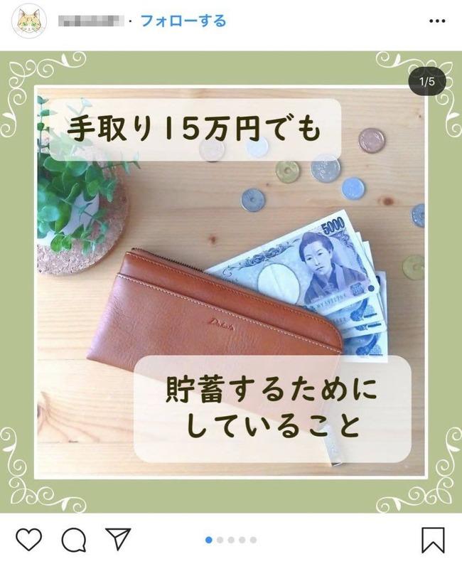 インスタグラム インスタ 日本 ヤバい 地獄 投稿 手取り 15万円に関連した画像-05