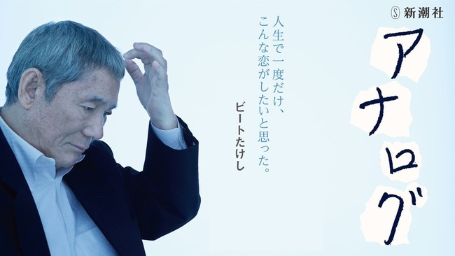 ビートたけし 恋愛映画 アニメに関連した画像-01