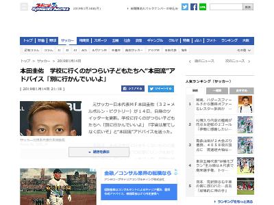 元サッカー日本代表 本田圭佑 ツイッター 別に行かんでいいよに関連した画像-02