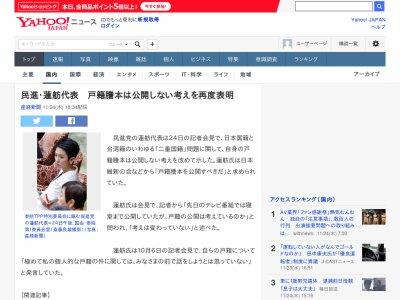 蓮舫 批判 戸籍謄本 台湾 民進党に関連した画像-02