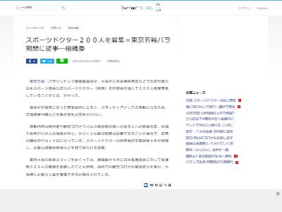 東京五輪スポーツドクターボランティア募集に関連した画像-02