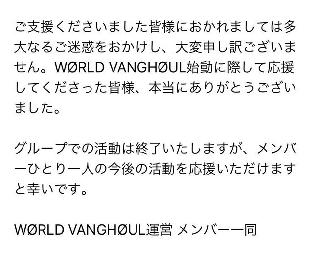 WORLDVANGHOUL アイドル ラウド 解散に関連した画像-04