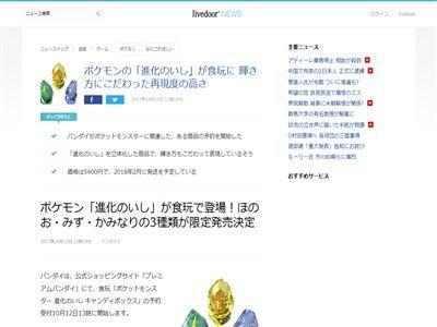 ポケモン ポケットモンスター 進化のいし 食玩 限定発売に関連した画像-02