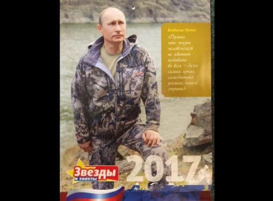 プーチン カレンダー 2016 ロシアに関連した画像-16