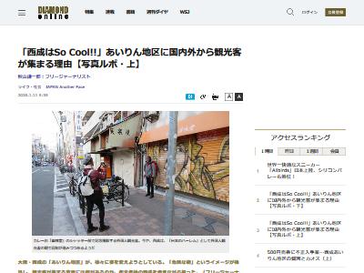 西成 外国人観光客 大人気に関連した画像-02