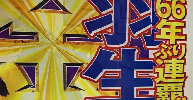 羽生結弦 オリンピック 金メダル 号外 転売 メルカリに関連した画像-01