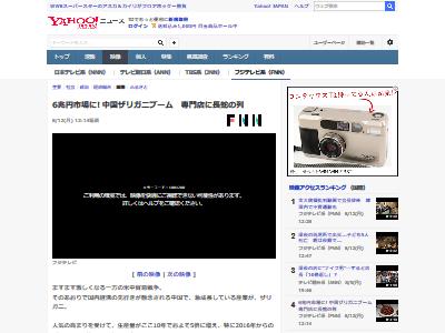 ザリガニ 中国 ブームに関連した画像-02