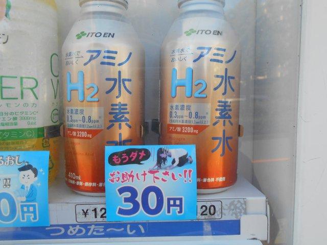 水素水 自動販売機 投げ売りに関連した画像-02